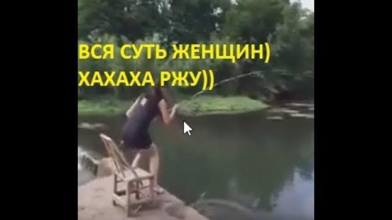 Девушки на рыбалке /приколы над девушками ))