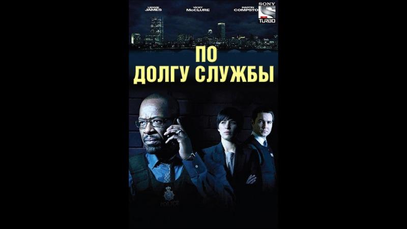 По долгу службы Сезон 1 2 серия