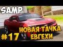 SAMP 17 - Новая тачка Евгехи