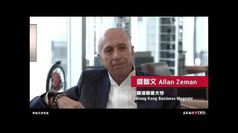 DBS Gamechangers 亞洲創見 名人分享 – Allan Zeman 盛智文