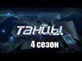 Танцы на ТНТ 4 Сезон  Ольга Кода Ильдар Гайнутдинов Виталий Уливанов Юля Косьмина