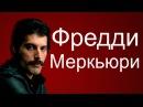 Фредди Меркьюри (Freddie Mercury). Нерассказанная история (Queen)