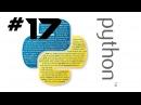 Язык Python 17 Ассоциативные списки Михаил Тарасов