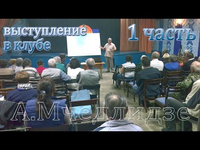 Выступление А Мчедлидзе в Гомельском клубе виноградарей 1 часть