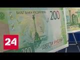 Новые купюры 200 и 2000 рублей войдут в оборот в декабре - Р...