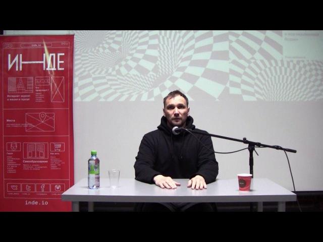 Роман Михайлов. Механизмы сборки: старые книги, психика, карты и подглядывающая бездна