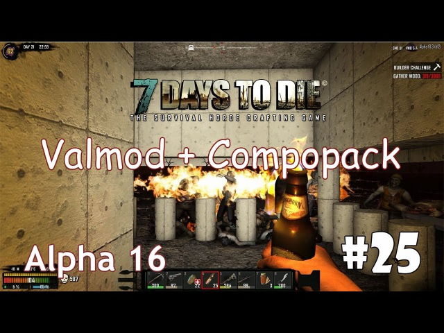 7 Days to Die Alpha 16 ValMod Compopack 25 Третья волна