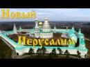 Новый Иерусалим фильм Аркадия Мамонтова
