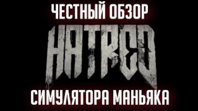 HATRED - ЧЕСТНЫЙ ОБЗОР СИМУЛЯТОРА МАНЬЯКА / Hatred Fair Review