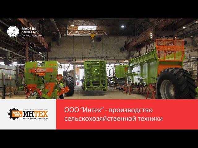 Made in Smolensk Интех