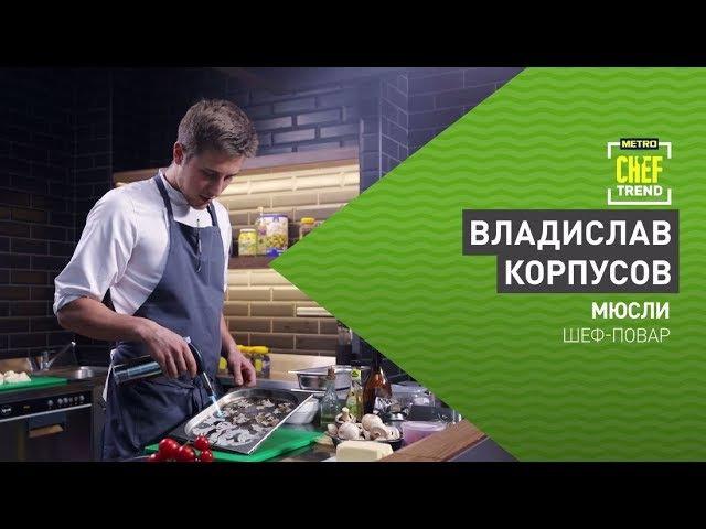 CHEF TREND с Владиславом Корпусовым_Выпуск 12