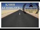 ПОЧИНИТЕ ДОРОГУ БЕНЦКЛАБУ! - Benzclub Russia