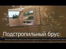 Монтаж подстропильного бруса Слеги при рубленных фронтонах Дом из бруса своими руками