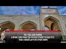В МИРЕ НАИБОЛЬШИМИ ТЕМПАМИ ХРИСТИАНСТВО РАСПРОСТРАНЯЕТСЯ В ИРАНЕ