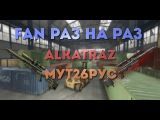 Warface: 1х1 -Алькатрас vs Мути4 по фану)