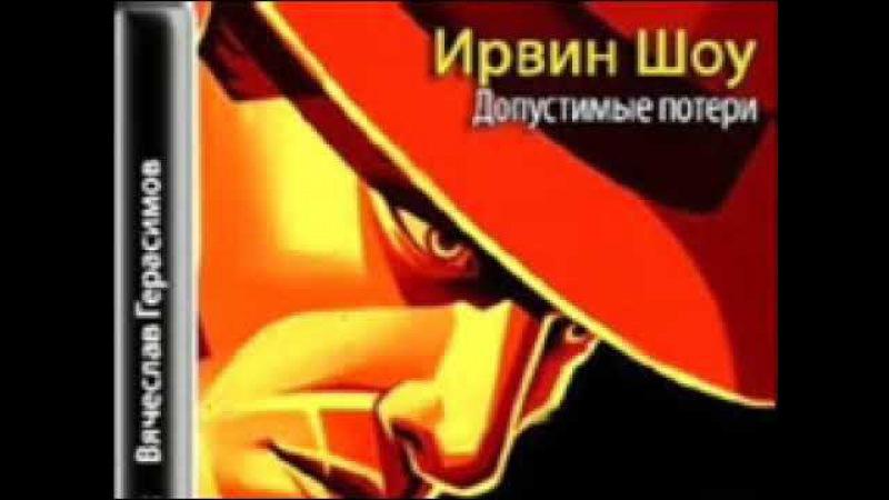 Шоу Ирвинг_Допустимые потери_Герасимов В_аудиокнига,психологичемкий детектив,19...