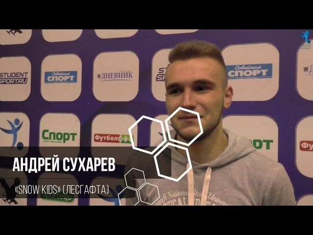 Сухарев (Snow Kids, Лесгафта): «У нас человек приехал с пляжного футбола, у него удары через себя - в крови»