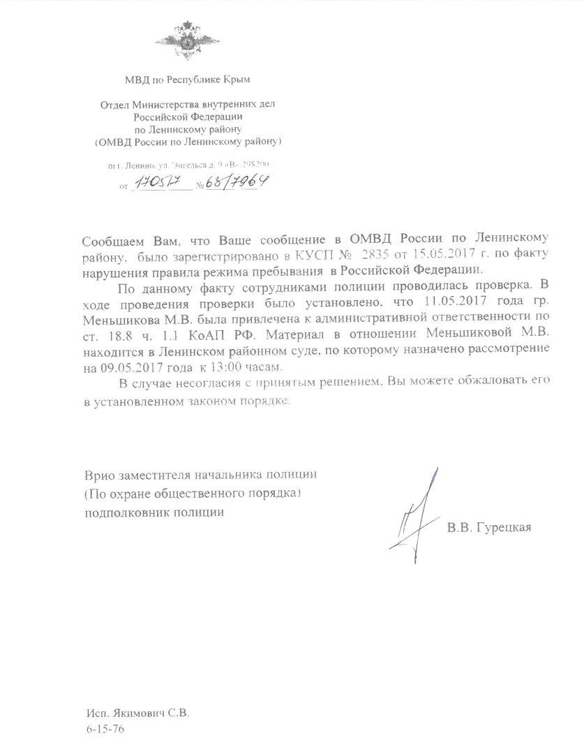В Керчи полицейские упустили нарушительницу миграционного законодательства