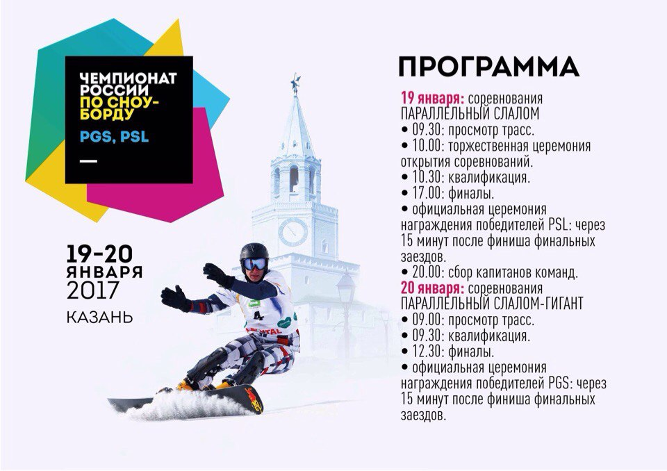 Сегодня вКазани стартует Чемпионат Российской Федерации посноуборду
