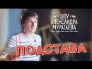 Шоу Александра Муратаева - Подстава