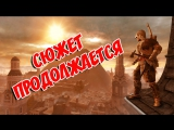 🔴 [XB1|RUS|ENG] Assassin's Creed Origin: СЮЖЕТ ПРОДОЛЖАЕТСЯ