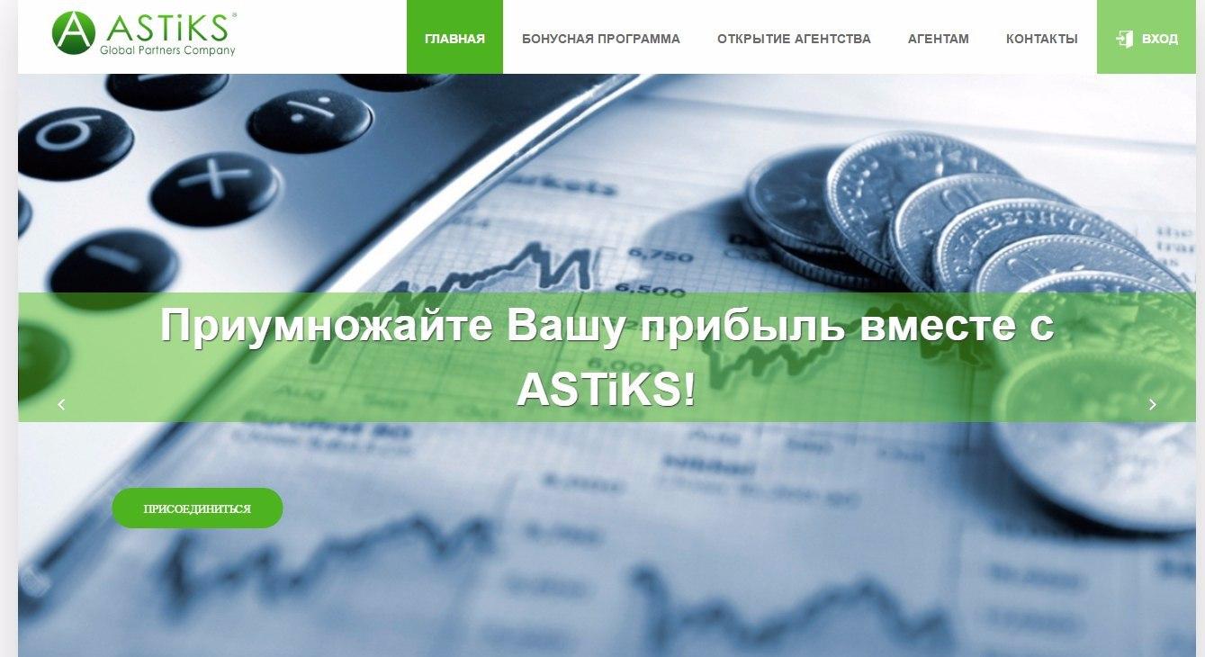 Постер к новости Astiks