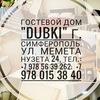 """Гостевой дом """"Dubki"""", Крым, г. Симферополь"""