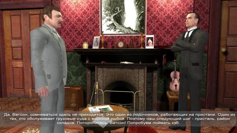 Шерлок Холмс и Секрет Ктулху (1 серия - Пропавший слуга)