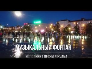 Музыкальный фонтан танцует под Nirvana - Smells Like Teen Spirit