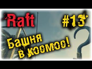 Raft Версия 1.04 - ЛАБИРИНТ от Mr Dez! Башня в КОСМОС, 111 этажей не предел! 13