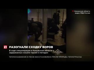 В ходе спецоперации в Калужской области у задержанных изъяли героин и метадон