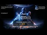 Star Wars: Battlefront II в прямом эфире!