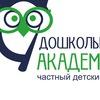 """""""Дошкольная Академия"""" частный детский сад"""