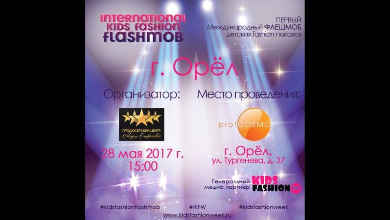 Международный флешмоб детских fashion показов-28 мая 2017. Выступление моделей агентства Stars и luxemodels. Студия танца Ритм