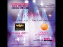 Международный флешмоб детских fashion показов 28 мая 2017 Выступление моделей агентства Stars и luxemodels Студия танца Ритм