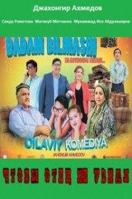 Чтобы отец не узнал / Dadam bilmasin (2015)