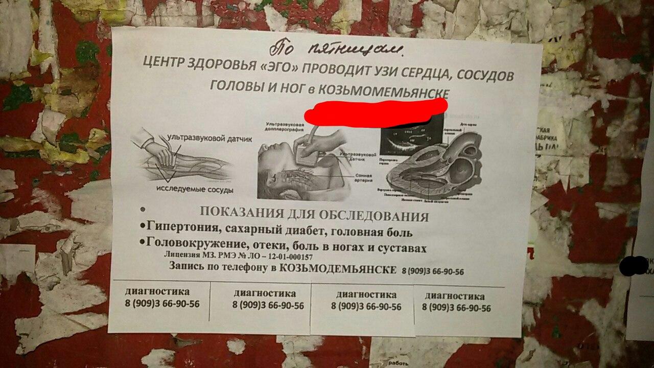 Объявление на остановке у поликлиники .