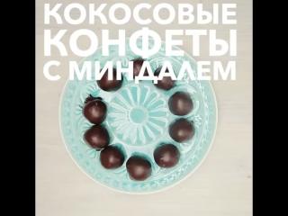 Кокосовые конфеты с миндалем