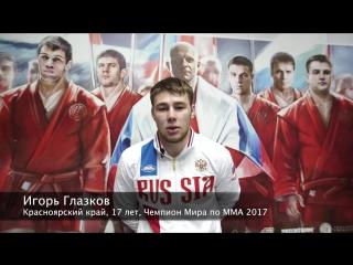 Игорь Глазков - Победитель Первенства Мира  по ММА 2017 (16-17 лет)