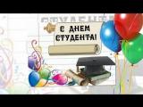 25 января день студента! Прикольное поздравление с Днем студента!