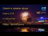 Прямой эфир салюта в Челябинске в честь Дня Победы 9 мая!