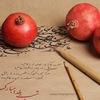 Чай, ковер и томик Хафиза