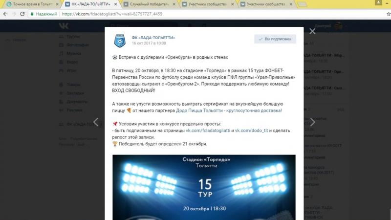 23: Девятый конкурс от ФК «ЛАДА-ТОЛЬЯТТИ» и 🍕 Додо Пицца Тольятти