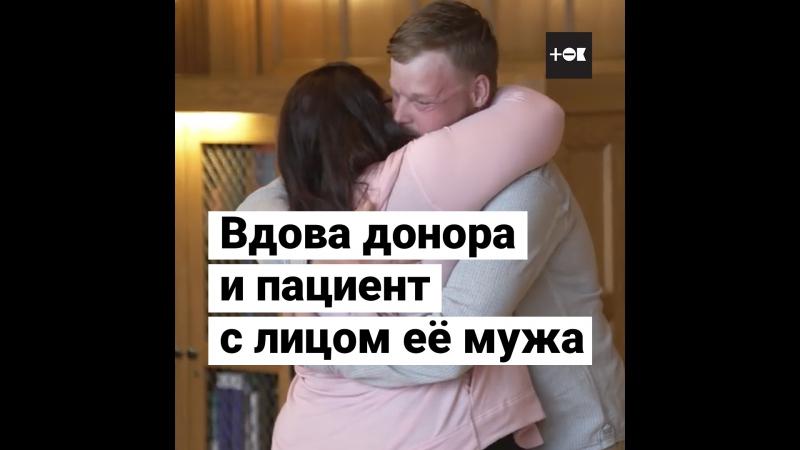 Вдова встретилась с мужчиной, которому пересадили лицо её мужа
