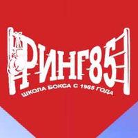 Логотип Школа бокса Ринг 85 / Хабаровск