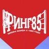 Школа бокса Ринг 85 | Хабаровск