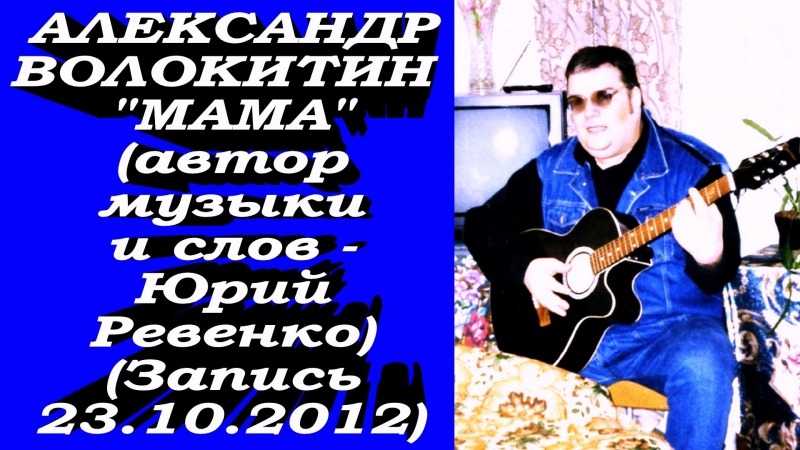 Александр Волокитин - МАМА (автор музыки и слов - Юрий Ревенко) (Запись 23.10.2012)