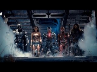 Лига справедливости / Justice League (2017) Трейлер c Comic-Con
