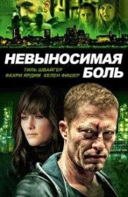 Невыносимая боль / Grosse scmerz (2016)