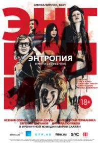 Энтропия (2012)